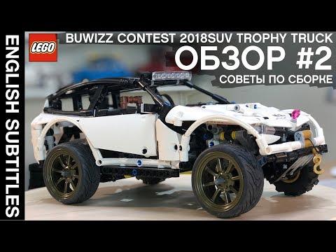 #2 SUV Trophy Truck LEGO Technic: ОБУЧЕНИЕ, СОВЕТЫ, СЕКРЕТЫ постройки машин ЛЕГО