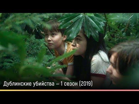 Дублинские убийства — 1 сезон (2019) — русский трейлер