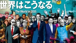 The Economist 2015-Something Cryptic Has JUST Been Announced!