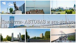 Тольятти. АВТОВАЗ, Lada, прототипы, хоккей, спидвей, Музей военной техники и памятник преданности