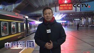 [中国新闻] 2020春运今天启动 北京铁路局开出春运第一趟加开临客   CCTV中文国际