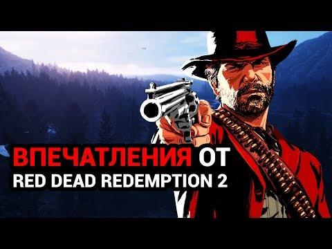 Впечатления от геймплея Red Dead Redemption 2 — самый амбициозный immersive sim thumbnail