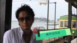 6月20日発売のニューアルバム「鎌倉高校前〜江の電から見える風景」 江...