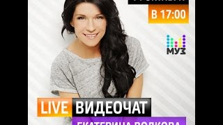 Видеочат со звездой на МУЗ-ТВ: Екатерина Волкова