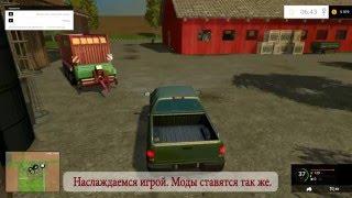 Farming Simulator 2015 установка карт и модов