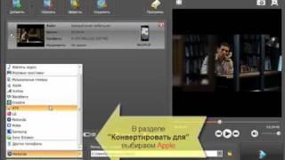 Как конвертировать видео для iPod(Как конвертировать видео для iPod в программе 3GP Конвертер Ультра от AMS Software., 2011-04-14T13:14:58.000Z)