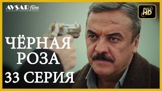 Чёрная роза 33 серия русская озвучка