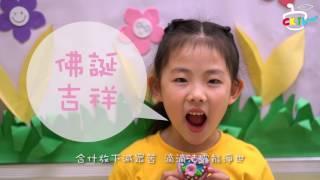 Publication Date: 2017-05-02 | Video Title: 2016-2017年度 慈敬校園電視台(CKTV) 童心迎佛