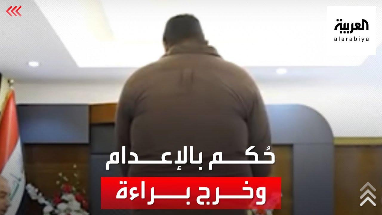 عراقي اعترف بحرق زوجته وحكم بالإعدام وفجأة وقبل التنفيذ ظهرت حية تُرزق  - نشر قبل 17 ساعة
