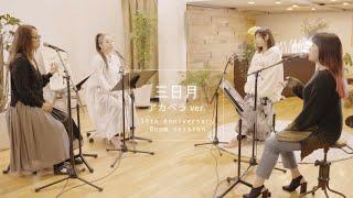 絢香 / 三日月 アカペラver. - 15th Anniversary (Room session)