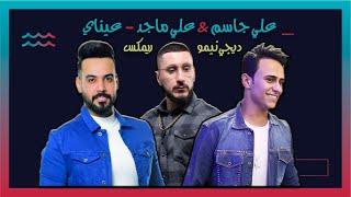 علي جاسم & علي ماجد - عيناي (ديجي نيمو ريمكس) | 2020 | REMIX DJ NEMO