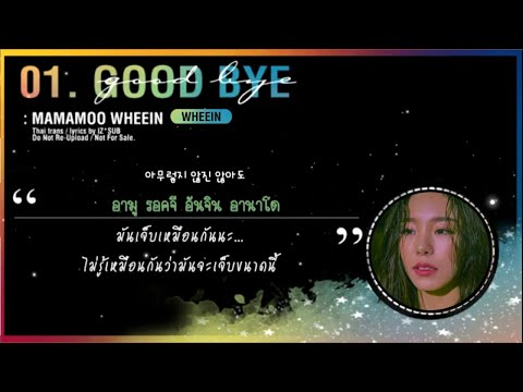 [THAISUB] WHEEIN MAMAMOO (휘인) - Goodbye (헤어지자) Lyrics #IZซับไทย