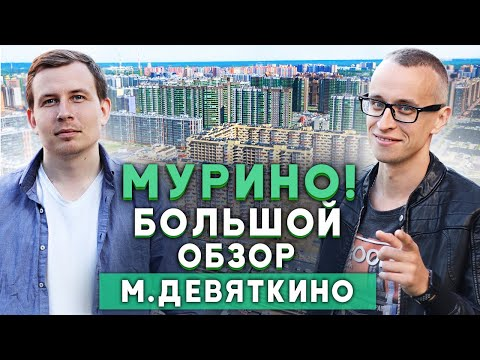 МУРИНО: Большой Обзор \ м. Девяткино СПб / Варламов НЕ ПРАВ!