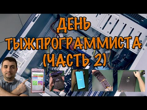 День Тыжпрограммиста (Серия 2)