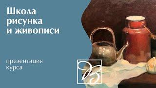Курс академического рисунка | Школа рисунка и живописи | Обучение рисованию с нуля | 12+