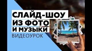 Программа для слайд-шоу - ФотоШОУ PRO