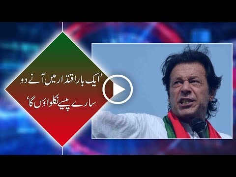 CapitalTV; Will cover all looted money once in power: Imran Khan