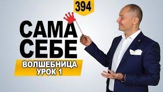 """САМА СЕБЕ ВОЛШЕБНИЦА!"" новогодний курс Павла Ракова | УРОК 1"
