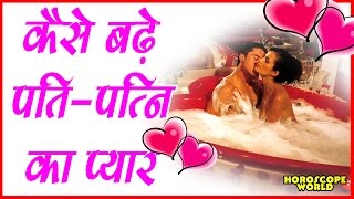 जानिये कैसे बढे पति पत्नी का प्यार, Improve Love Between Couples, Husband - Wife, Pati, Patni