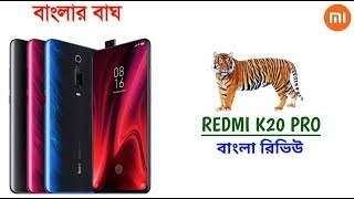Xiaomi Redmi K20 Pro Price In Bangladesh | Bangla Review