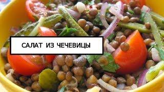 Салат из чечевицы с соленым огурцом