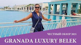 Granada Luxury Resort обзор 2021 Стоит ли ехать в отель на 2 й линии такого уровня Плюсы минусы