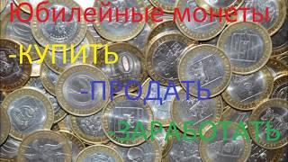 юбилейные монеты где купить, как куда продать, заработок на монетах!