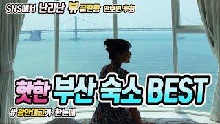 [깜콩TV]부산 숙소 호텔뷰 끝판왕 BESTㅣ호텔1ㅣ경…