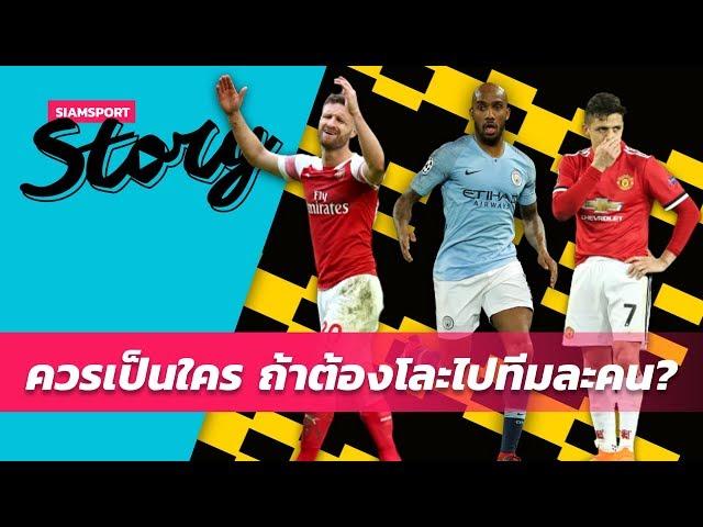หากทีมบิ๊ก 6 ต้องโละ 1 แข้ง พวกเขาจะเลือกใคร? | Siamsport Story