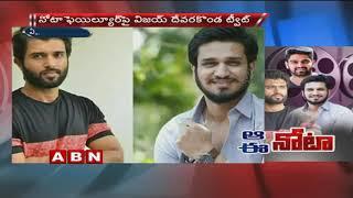 Actor Nikhil Counter To Vijay Devarakonda Over Nota Movie | Vijay And Nikhil Tweets Fights