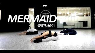 MIND DANCE (마인드댄스) 실용무용 입시반(Group) 8:30 Class | 볼빨간사춘기 - Mermaid | 조윤아T