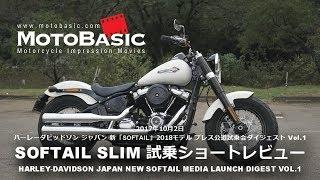 SOFTAIL SLIM / ソフテイル・スリム (ハーレーダビッドソン/2018) バイク試乗ショートインプレ・レビュー HARLEY-DAVIDSON SOFTAIL SLIM (2018)