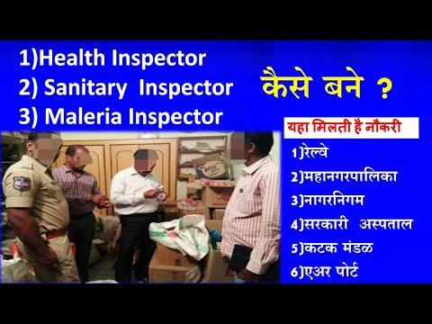 Sanitary Inspector Kaise Bne All Information PDF Download Kre