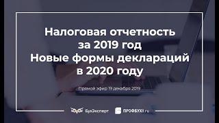 налоговая отчетность за 2019 год. Новые формы деклараций в 2020 году (прямой эфир 19.12.2019)