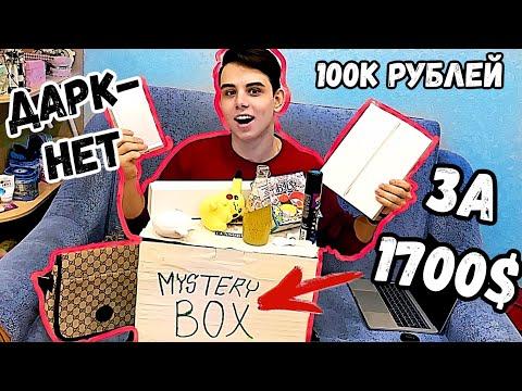 МИСТЕРИ БОКС С ДАРКНЕТА ЗА 1700 БАКСОВ!! 100к рублей | вы такого еще не видели!! жесть!