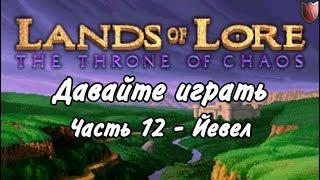 Давайте играть в Lands of Lore 1! #12 - Йевел