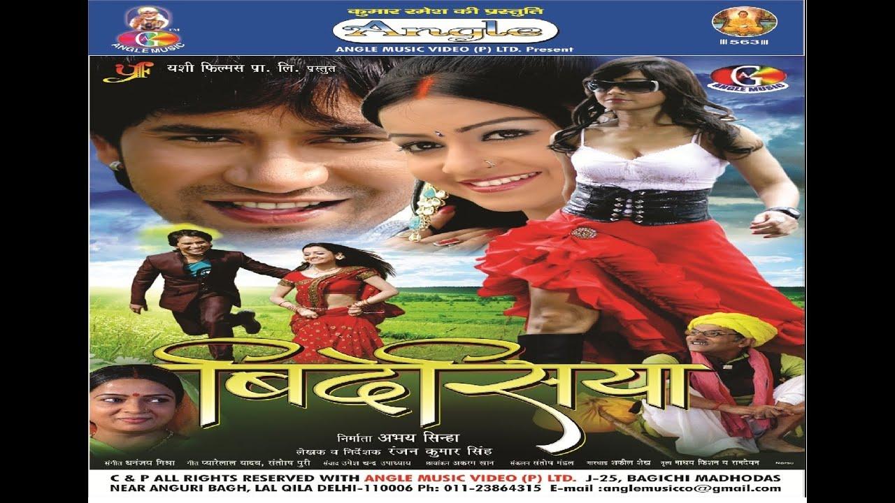 Bidesiya Part 2 Dinesh Lal Yadav Nirahua Pakhi Angle Music Youtube