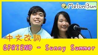 GFRIEND(여자친구) _ Sunny Summer(여름여름해) Cover 中文改編 翻唱 중국어 가사 | MelonBun蜜瓜包