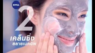 NIVEA Face Care Makeup Clear Acne Mud Foam : ARM Thumbnail
