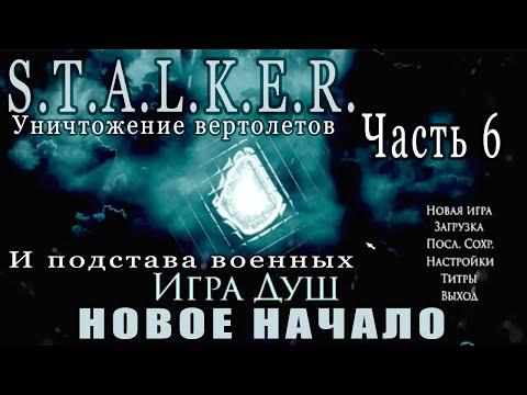 Сталкер Игра Душ: Новое Начало - Вертолет Последнего дня и Подстава Военных #6 #ForastPlay