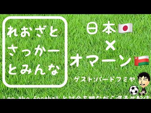 【試合見ながら生配信】日本🇯🇵×オマーン🇴🇲