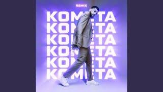 Комета (Remix) mp3