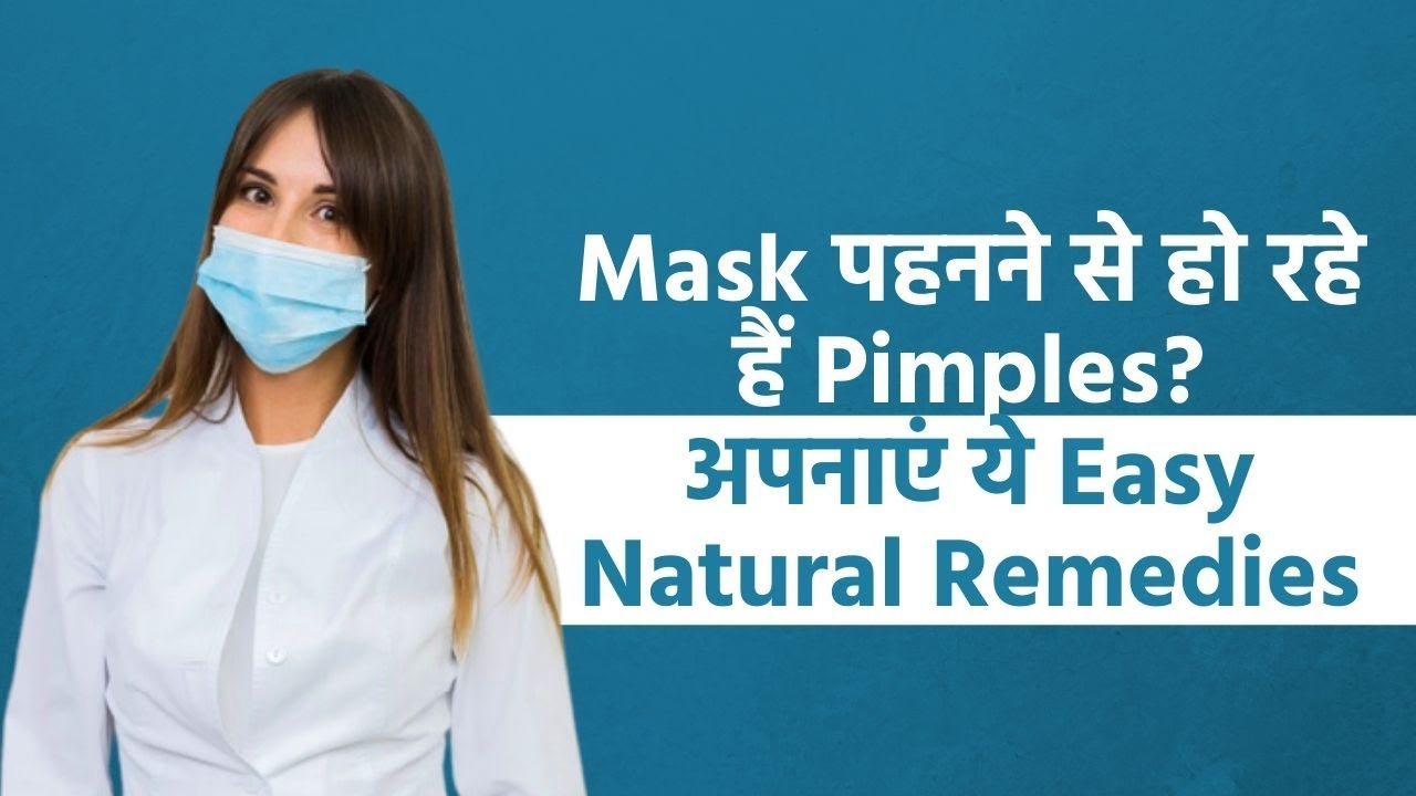 How to get rid of acne fast at home: Masken से स्किन को बचाएं, अपनाएं यह घरेलू नुस्खे- Watch Video