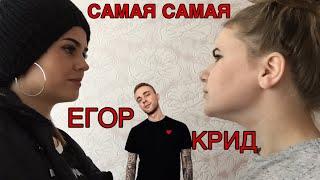 Егор Крид— Самая Самая(Клип пародия)
