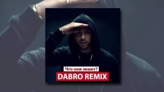 Dabro Remix Егор Крид Что они знают