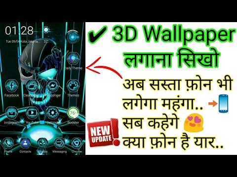 Amazing 3D Wallpapers & Theme + 🔥CM Launcher / Neon Tech Evil Skull 3D Theme🔥