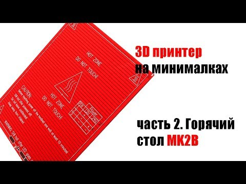 🤖 3D принтер. Горячий стол MK2B. Ч2