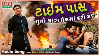 Time Pass Tuto Mara Prem Ma Kari Gai || Jignesh Kaviraj || Audio Song || Ekta Sound