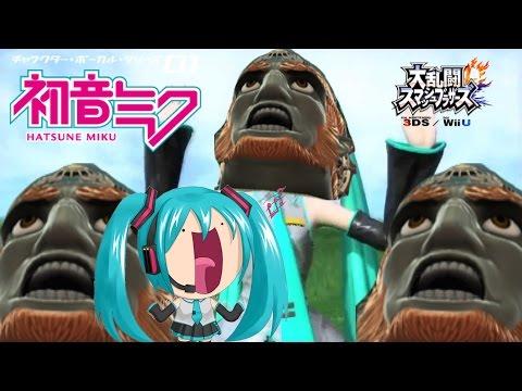 [Ganon] 初音ミク Hatsune Miku - Ievan Polkka SSB4 Remix スマブラ
