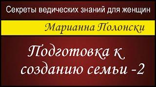 Подготовка к созданию семьи  - 2.  Марианна Полонски (Секреты ведических знаний для женщин)